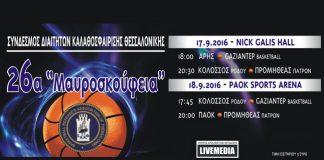Προμηθέας: Δείτε τα δύο φιλικά του μέσω live streaming στην Θεσσαλονίκη