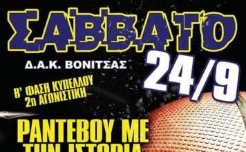 Αίολος Αστακού: Εκδρομή για το ματς Κυπέλλου με Πανιώνιο στην Βόνιτσα