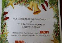 Πήγασος Μπεγουλακίου : Χριστουγεννιάτικο παζάρι για ενίσχυση ομάδας