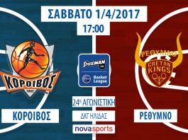 Κόροιβος: Ξεκίνησε η διάθεση εισιτηρίων για τον 'τελικό' με Ρέθυμνο Σάββατο 1/4 5 μ.μ.