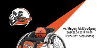 'Ηφαιστος: 5η αγωνιστική 20ου Πανελλήνιου Πρωταθλήματος μπάσκετ με αμαξίδιο