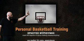 Personal basketball training από το Χρήστο Μυριούνη