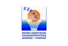 ΕΣΚΑ-Η: Ευχαριστήρια ανακοίνωση προς όλους τους συνεργαζόμενους φορείς