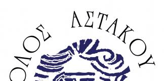 Αίολος Αστακού: Τελετή λήξης ακαδημιών Σάββατο 24/6