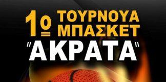 Ακράτα: Δυνατό τουρνουά το Σαββατοκύριακο με ομάδες Β' & Γ' Εθνικής