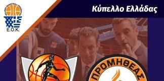 Κόροιβος: Εισιτήρια για τον αγώνα Κυπέλλου με Προμηθέα στον Πύργο