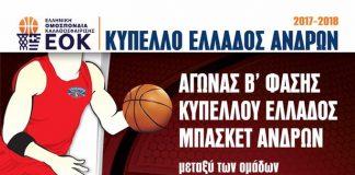 Χαρίλαος Τρικούπης: Στις 18:00 υποδέχεται τον Παπάγου-Δηλώσεις Σταυρόπουλου