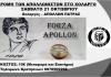 Απόλλων Πάτρας: Το Σάββατο στο Χολαργό θα έχει πάλι την στήριξη των φιλάθλων
