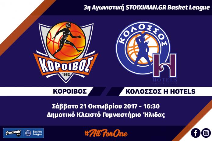 Κόροιβος: Εισιτήρια για τον αγώνα Σαββάτου με Κολοσσό στις 16:30