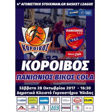 Κόροιβος: Κυκλοφόρησαν τα εισιτήρια με Πανιώνιο Βίκος Cola το Σάββατο στις 16:30