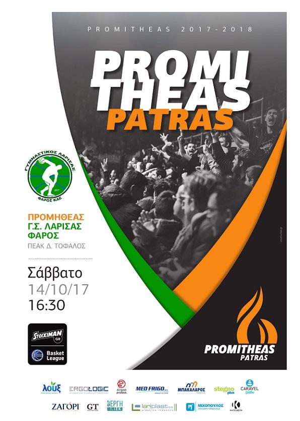 Προμηθέας: Ξεκίνησε η προπώληση εισιτηρίων με Φάρο Λάρισας το Σάββατο 14/10 στις 16:30
