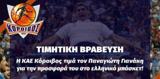 Κόροιβος: Βραβεύει τον Γιαννάκη-Έγινε ο καθιερωμένος αγιασμός-pics