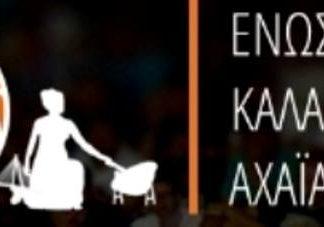 Προμηθέας: Πήρε τον 'άτυπο' τελικό με Απόλλωνα 20-0 α.α.!