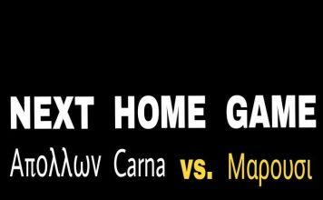 Απόλλων Carna: Δείτε στιγμιότυπα από το τελευταίο ματς Αμαρουσίου-vid