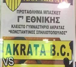 Γ' Εθνική: Δεσπόζει το ντέρμπι Ακράτας-Γλαύκου