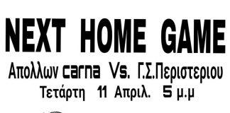 Απόλλων Carna: Διπλό πακέτο εισιτηρίων με Περιστέρι & Καστοριά
