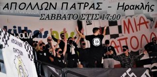 Black Wolves: Κάλεσμα στον κόσμο της Πάτρας για το ματς με Ηρακλή