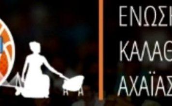 Γ'Εθνική: Με πέντε ομάδες της ΕΣΚΑ-Η την νέα χρονιά