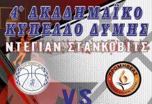 """Το Σαββατοκύριακο διεξάγεται το 4ο τουρνουά """"Ντέγιαν Στάνκοβιτς"""""""