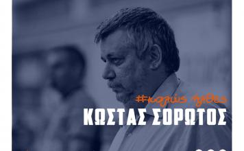 Κόροιβος: Νέος προπονητής ο Κώστας Σορώτος