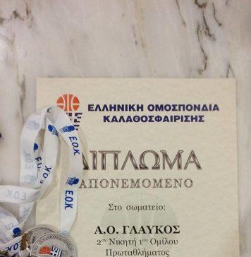 Γλαύκος: Ο νέος πρόεδρος κ. Παπασωτηρακόπουλος παρέλαβε βραβείο 2ης θέσης-vid