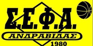 Σ.Ε.Φ.Α. Ανδραβίδας:Το αγωνιστικό προφίλ της νέας χρονιάς στην Α2 ΕΣΚΑ-Η