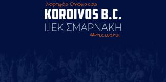 """Κόροιβος: Μετονομάστηκε σε """"Κόροιβος ΙΕΚ ΣΜΑΡΝΑΚΗ"""""""