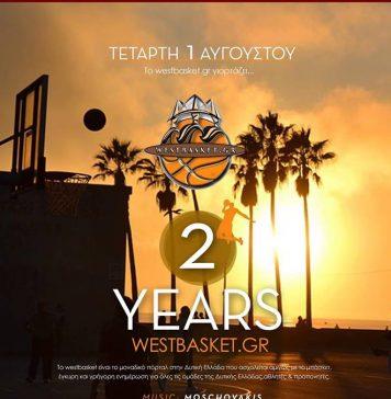 Σήμερα το westbasket γιορτάζει τον 2ο χρόνο λειτουργίας στο Catamaran