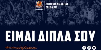 Κόροιβος ΙΕΚ Σμαρνάκη: Ξεκίνησε η διάθεση των εισιτηρίων διαρκείας 2018-19
