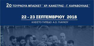 Γλαύκος:Το Σαββατοκύριακο το 2ο τουρνουά «Χρ. Κάνιστρας-Γ. Καραβούλιας»