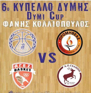 """Δύμη '07: Ανακοίνωσε την διεξαγωγή του 6ου τουρνουά """"Φάνης Κολλιόπουλος"""""""