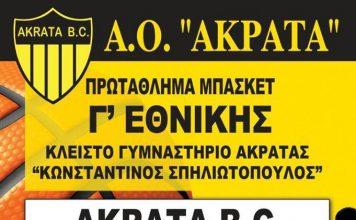 Γ' Εθνική: Πρεμιέρα με δύο τοπικά ντέρμπι της ΕΣΚΑ-Η