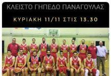 Α1 ΕΣΚΑ-Η: Σήμερα ξεκινά η 6η αγωνιστική στην Ζάκυνθο-Τα άλλα ματς