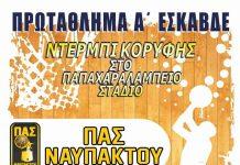 ΠΑΣ Ναυπάκτου: Υποδέχεται την Γ.Ε. Αγρινίου για την πρωτιά!