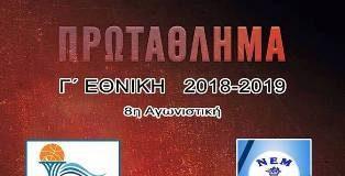 Ν.Ε.Ο. Ληξουρίου: Live streaming με την Μεγαρίδα στις 14:00