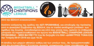 ΠΡΟΜΗΘΕΑΣ/ΕΣΚΑΗ: Δωρεάν είσοδος των παιδιών - γονέων ακαδημιών μπάσκετ των ομάδων της Ένωσης για τον αγώνα με MEDI BAYREYTH