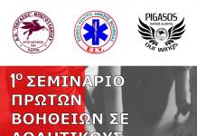 Πήγασος: Πρωτοβουλία για σεμινάριο παροχής πρώτων βοηθειών