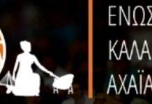 ΕΣΚΑ-Η: Διευκρίνηση Προκήρυξης για τουρνουά ΜΙΝΙ