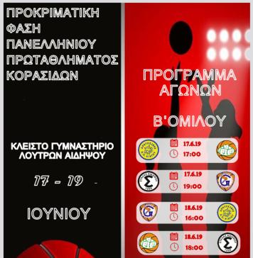 Γλαύκος(Κορασίδες): Στις 17 Ιουνίου ρίχνονται στην Β' προκριματική φάση του Πανελληνίου