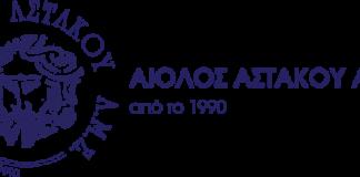 Αίολος Αστακού:Ανακοίνωση εκδήλωσης ενδιαφέροντος για χορηγία ακαδημιών