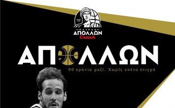 Απόλλων Carna: 'Πανστρατιά' για νίκη με Ρέθυμνο στις 5 μ.μ. στην Περιβόλα
