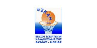 ΕΣΚΑ-Η: Την Τετάρτη στις 19:00 οι κληρώσεις για Α1 & Α2