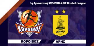 Κόροιβος: Διάθεση εισιτηρίων με Άρη την Κυριακή 8/10 στις 5 μ.μ.-Αρχηγός ο Σαχπατζίδης