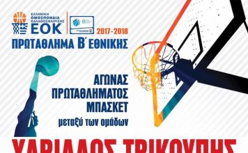 Χαρίλαος Τρικούπης: Αύριο στις 5 μ.μ. με Ξάνθη-Δηλώσεις Αδαμόπουλου/vid