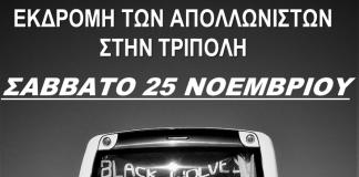 Λέσχη Φιλάθλων Απόλλων: Εκδρομή στην Τρίπολη-Κόστος 10 ευρώ