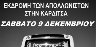 Λέσχη Φιλάθλων Απόλλων Πάτρας: Εκδρομή στην Καρδίτσα-Κόστος 10€