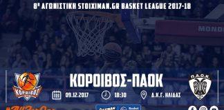 Κόροιβος: Εισιτήρια με ΠΑΟΚ-Σάββατο 9/12 στις 18:30