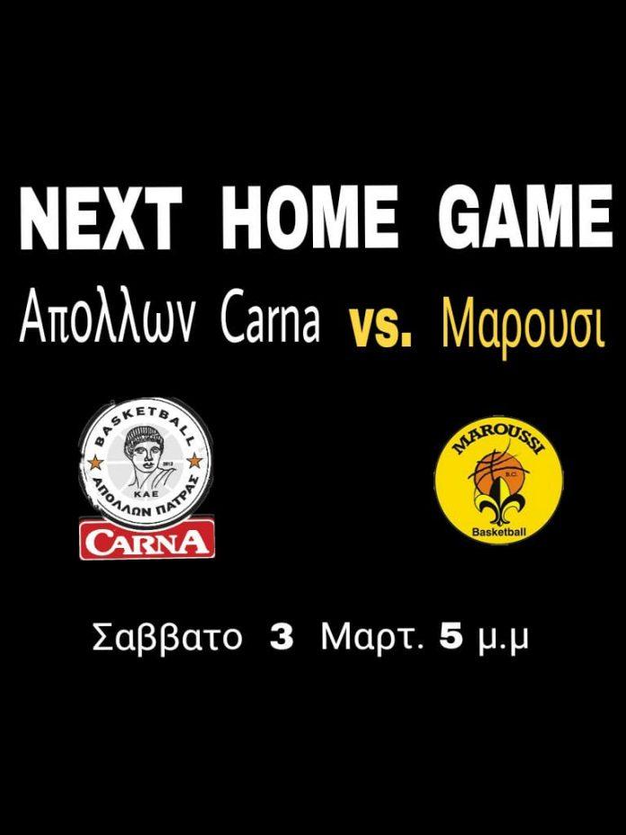 Απόλλων Πάτρας: Στατιστικά παικτών από Μαρούσι-Σάββατο στις 17:00