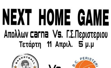 Απόλλων Carna: Στις 5 μ.μ. για την νίκη με Περιστέρι στην Περιβόλα
