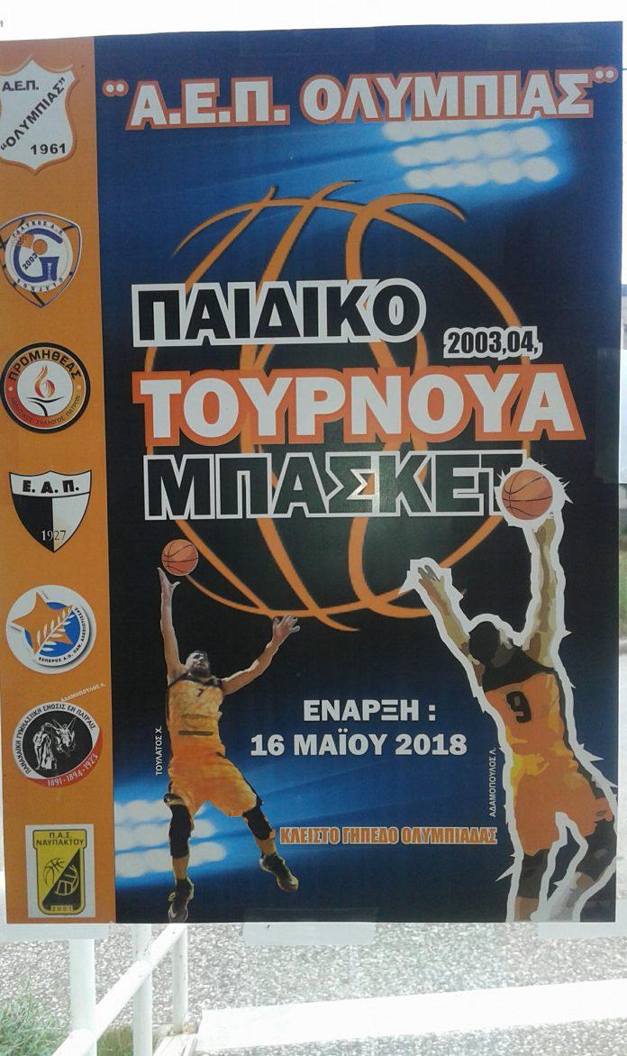 Ολυμπιάδα: Ξεκίνησε τουρνουά παίδων από 16/5 έως αρχές Ιουνίου